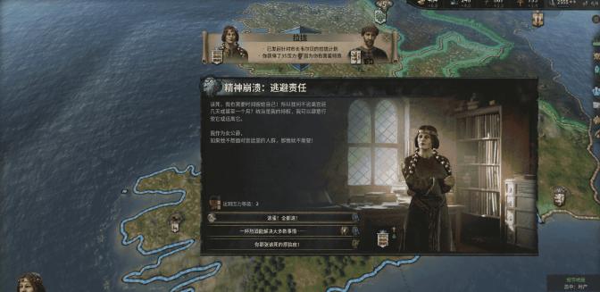 《十字军之王3》游玩体验:体验皇帝的生活