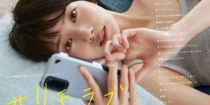 """日剧 《#远程恋爱~普通的恋爱是邪道~》第一集""""柠檬""""到底是谁啊?"""