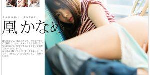 [graphis gals]无圣光高清图集:Kaname Ootori 凰かなめ,21岁苗条可人