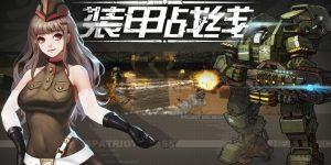 国产独立游戏《装甲战线》上架steam 加入愿望单抽激活码