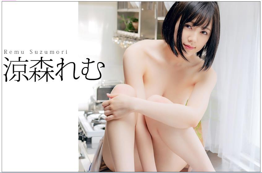 [graphis gals]无圣光高清图集: Remu Suzumori 涼森れむ: F杯美女晶莹剔透