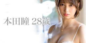 """JUL-440:""""钻石夫人""""本田瞳,青春性感的已婚女人的不忠冒险开始了"""