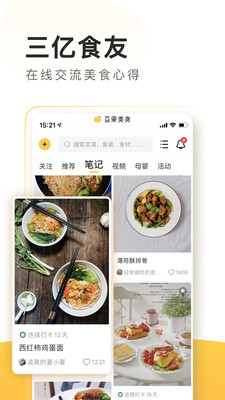 豆果美食app截图1