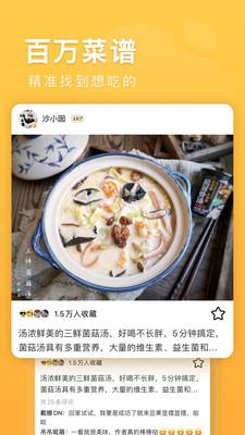 豆果美食app截图3