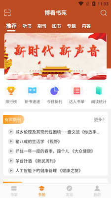 博看书苑app截图2
