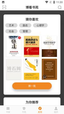 博看书苑app截图3