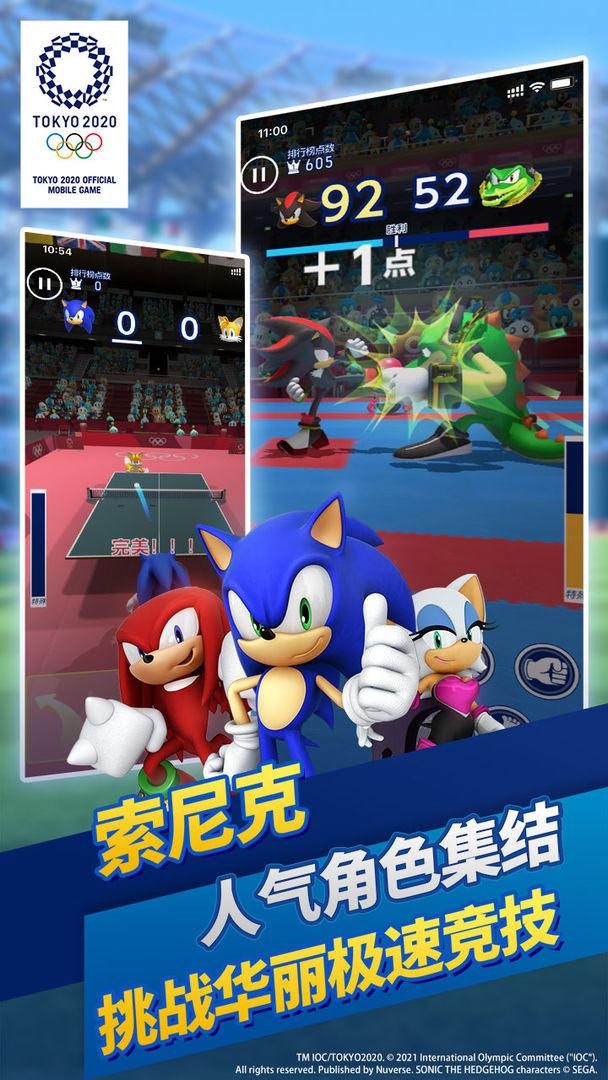 索尼克在2020东京奥运会截图3