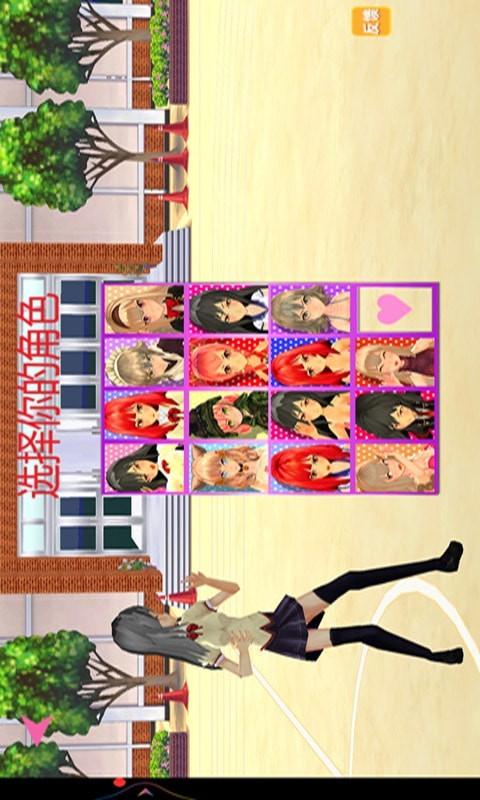校园女生格斗社截图2