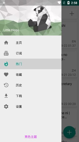 ehviewer中文版截图1