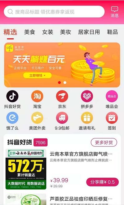 金豆芽app截图2