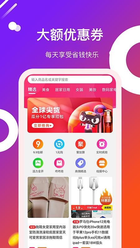 得利购优惠券app截图2