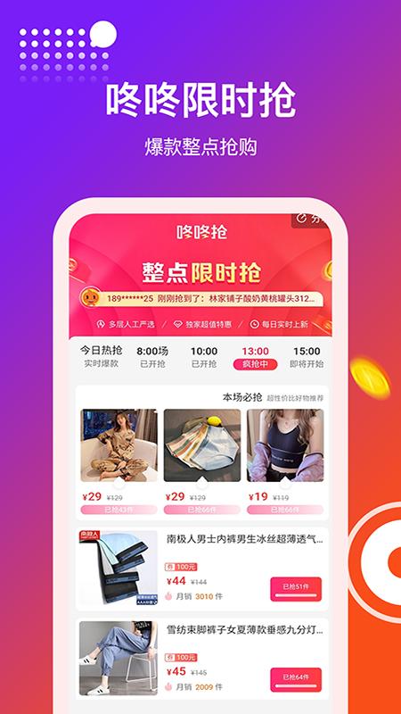 得利购优惠券app截图3