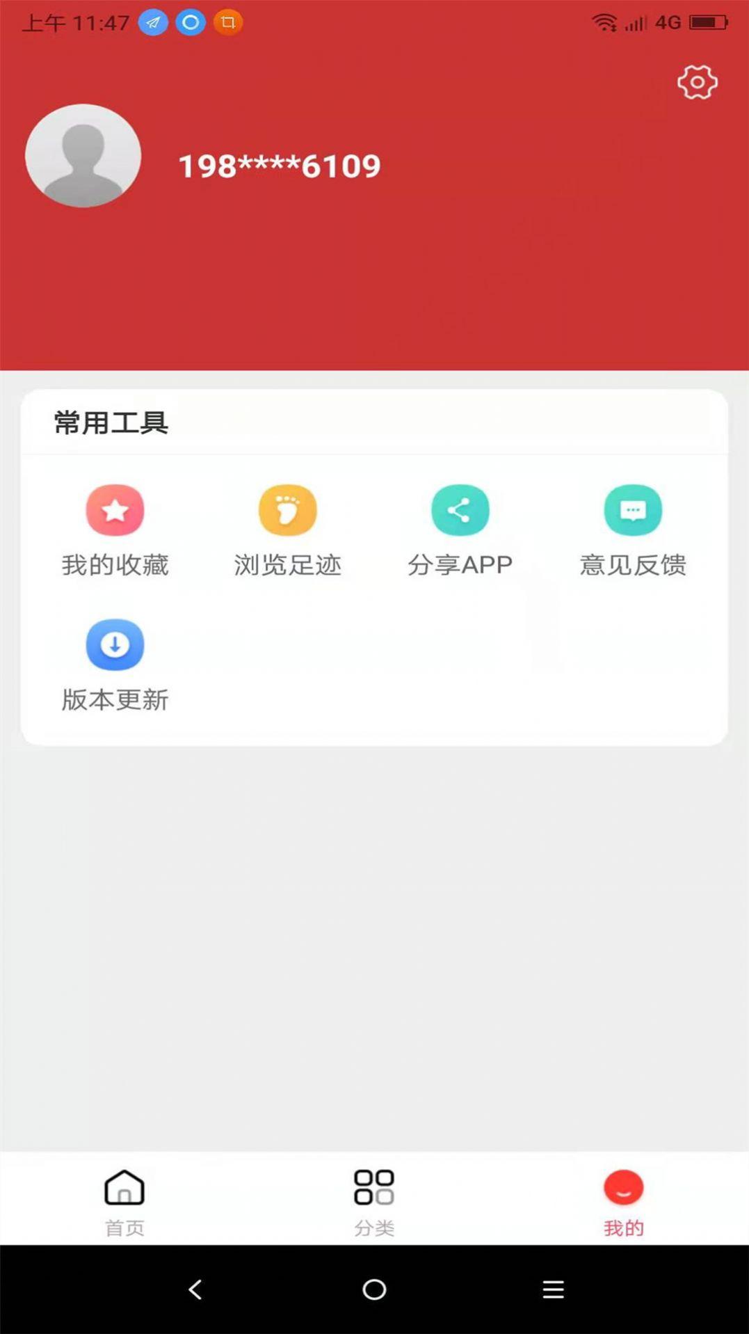 领券优购app截图3