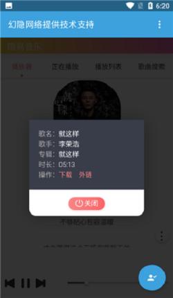 隐易音乐app截图3