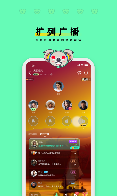 木木语音app截图2
