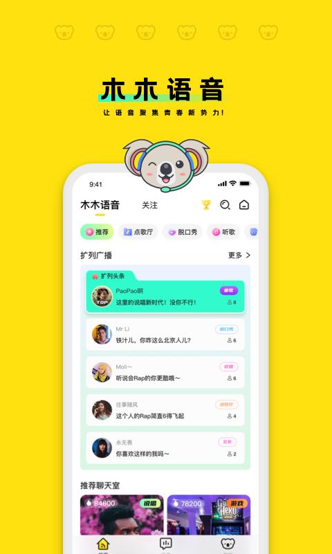 木木语音app截图3