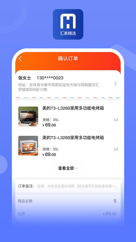 汇美精选app截图2