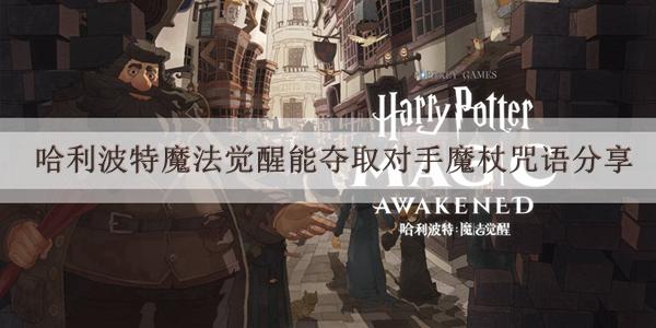 哈利波特魔法觉醒夺取对手魔杖的咒语
